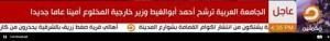 عاجل الجامعة العربية1