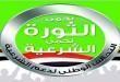 بيان التحالف الوطني عن: ( آثار النظام الإنقلابيّ على الدين الإسلاميّ )