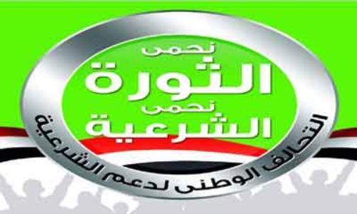 بيان من التحالف الوطني لدعم الشرعية ورفض الانقلاب