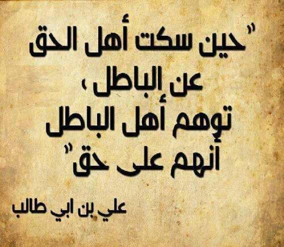 10_11_13_02_28_علي-بن-ابي-طالب-الحق-والباطل