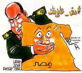 تكميم مصر