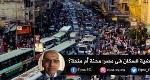 -السكان-فى-مصر-محنة-أم-منحة؟-2_4o2k2mim