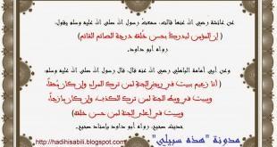 الثرثارُون والمتشدقون والمتفيهقون (1)