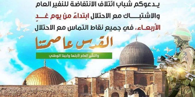 انتفاضة-القدس-عاصمتنا-660x330