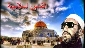 القدس