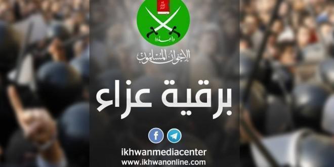عزاء ومواساة للبنان من الإخوان المسلمون