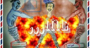 كاريكاتير نافذة دمياط :نااار المصروفات والدروس الخصوصية تحرق الموارد المحدودة للاسر الدمياطية في ظل ارتفاع نسبة البطالة