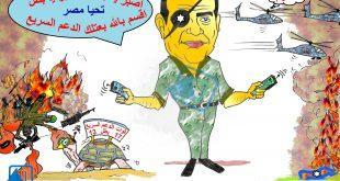كاريكاتير النافذة: السيسي و اسرائيل الدم يحن