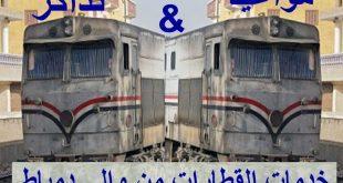 خدمات : مواعيد وتذاكر القطارات من وإلى دمياط