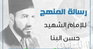 رسالة المنهج للإمام الشهيد حسن البنا