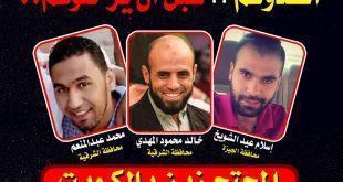 نداء من أسر الشباب الثلاثة :  #انقذوا_الشباب_المحتجزين_بالكويت