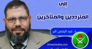 د.عبد الرحمن البر يكتب: إلى المترددين والمتأخرين