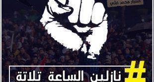 محمد علي : نازلين يوم الثلاث الساعة ثلاثة
