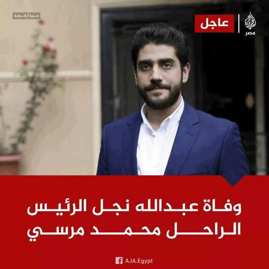 وفاة عبدالله مرسي