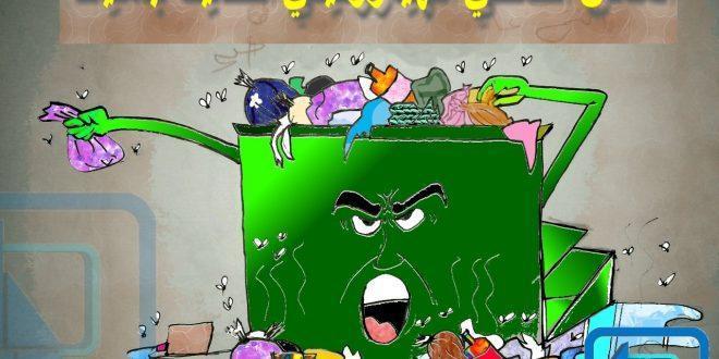 كاريكاتير نافذة دمياط حال المدافن الصحية وحال محافظة الشو الاعلامي فقط