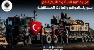 """عملية """"نبع السلام"""" التركية في سوريا…الدوافع والمآلات المستقبلية"""