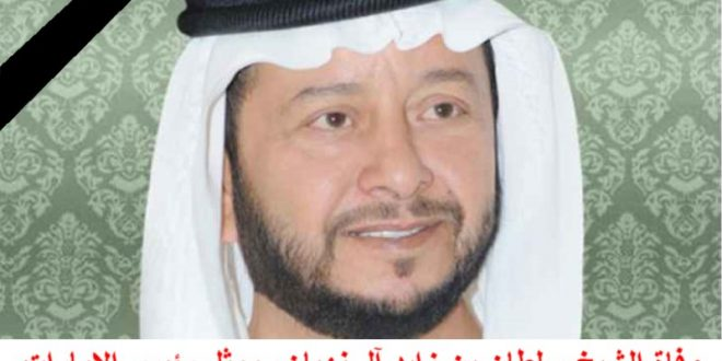 وفاة الشيخ سلطان بن زايد آل نهيان رئيس دولة الإمارات العربية المتحدة
