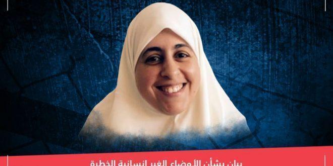 بيان بشأن الأوضاع الغير إنسانية الخطرة للسجينة عائشة الشاطر