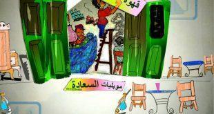 كاريكاتير النافذة إنجازات السفيه بدمياط دمار وخراب وضياع صناعة