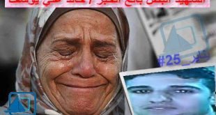 في ذكرى الثورة نتذكر الشهيد البطل بائع الخبز خالد علي احمد يوسف 25 يناير 2011