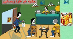 على مقهى فى الشارع الدمياطى : حكاية عم علوة وحسانين