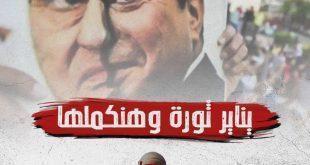 بالفيديو … مظاهرة الغضب في دمياط في ثورة 25 يناير