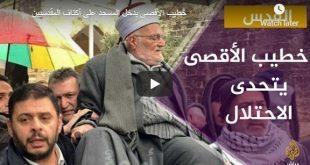 خطيب الأقصى يتحدى الاحتلال و يدخل المسجد على أكتاف المقدسيين رغم قرار إسرائيل بمنعه