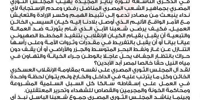 #بيان هام: في الذكرى التاسعة لثورة يناير المجيدة للمجلس الثوري المصري