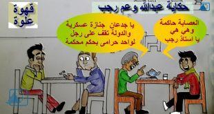 حكاية عبدالله وعم رجب على( قهوة علوة)
