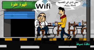 على مقهى فى الشارع الدمياطى (علوة والاستاذ رؤوف محاسب قانوني )