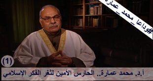 العالم الجليل د. محمد عمارة.. الحارس الأمين لثغر الفكر الإسلامي (1- 2)