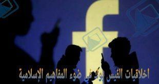 أخلاقيات الفيس بوك في ضوء المفاهيم الإسلامية