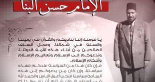 مشروع البنا لاحياء الامة واستاذية العالم