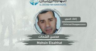 """الإخفاء القسري بحق المهندس"""" محسن الشحات """" من دمياط الجديدة"""