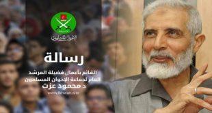 القائم بأعمال مرشد الإخوان: إعمار المساجد يذهب الخشية من الحكام المستبدين والصهاينة المحتلين