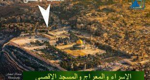 الإسراء والمعراج والمسجد الأقصى