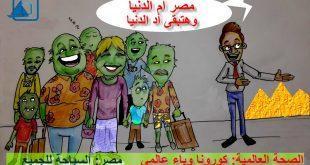 كاريكاتير النافذة : #كورونا_مصر وتنشيط السياحة