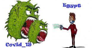 كاريكاتير النافذة : حرب شرسة لفيروس كورونا والاستعدادات لحكومة الانقلاب في مصر ( يارب سلم)