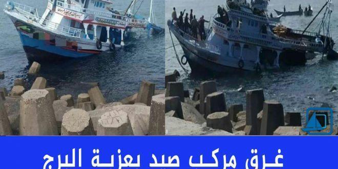 غرق مركب صيد بعزبة البرج عصر اليوم