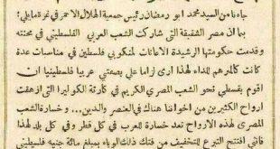 فلسطينى من غزة  يتبرع لمصر بـ100 جنيه عام 1947