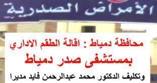 #عاجل |محافظة دمياط : إقالة كلاً من مدير مستشفى صدر دمياط، ونائب ووكيل المستشفى نظرا لتقصيرهم وإهمالهم المتكرر