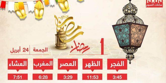 الامساكية الكاملة لشهر رمضان