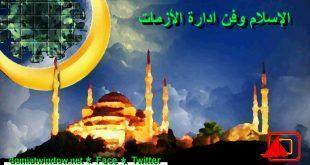 الإسلام وفن ادارة الأزمات
