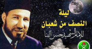 ليلة النصف من شعبان.. للإمام الشهيد حسن البنا