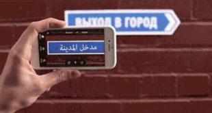 تطبيق غوغل للترجمة الفورية بكاميرا الهاتف