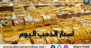 أسعار الذهب اليوم السبت فى مصر