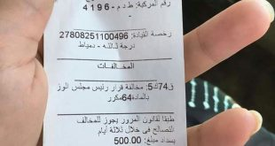 تطبيق اول غرامة مالية 500 جنيه على عدم لبس الكمامة بدمياط