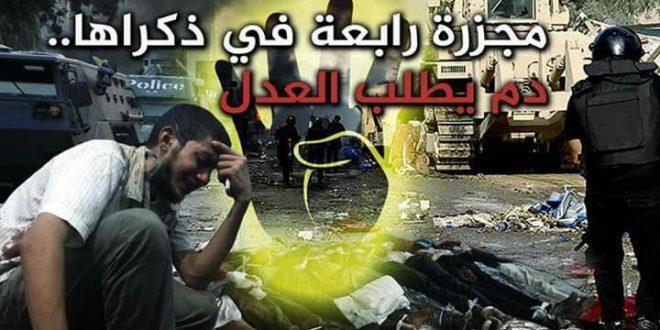 حدث في مثل هذا اليوم ٧ شوال (مذبحة رابعة)