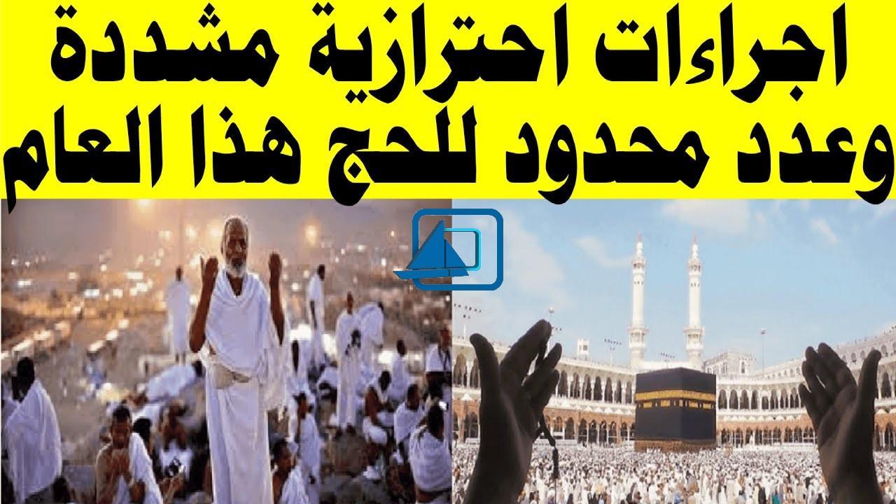 السعودية : تقرر إقامة #حج هذا العام بأعداد محدودة لمختلف الجنسيات من داخل #السعودية