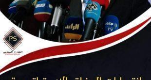 انتصارات الوفاق الإستراتيجية وسيناريوهات الردود المصرية الروسية هل تضع ليبيا على طريق التقسيم؟